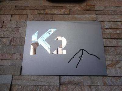 【エントランス】K2