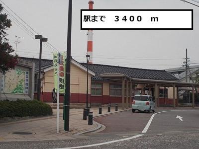 速星駅まで3400m