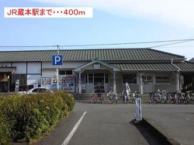 JR蔵本駅まで400m