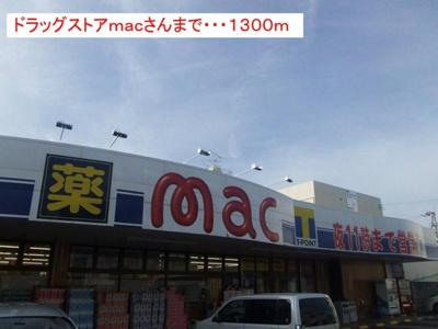 mac(マック)矢三店まで1300m