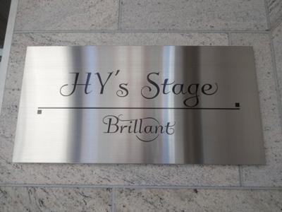 【エントランス】HY's Stage Brillant