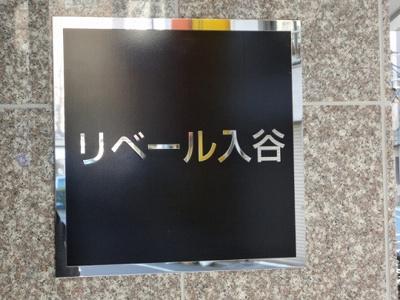 【エントランス】リベール入谷