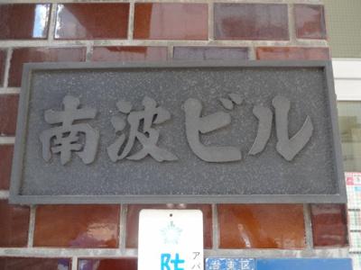 【エントランス】南波ビル