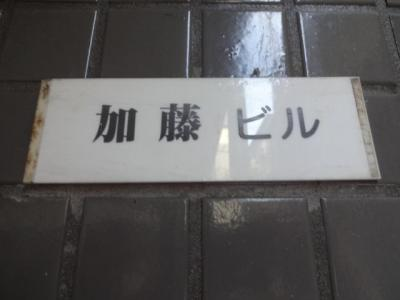 【エントランス】加藤ビル