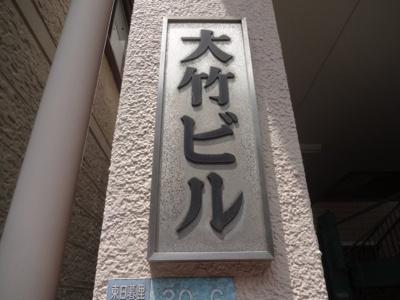 【エントランス】大竹ビル(東日暮里4丁目)