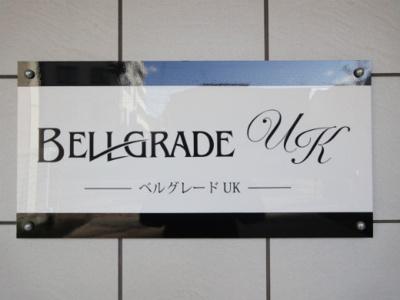 【エントランス】ベルグレードUK