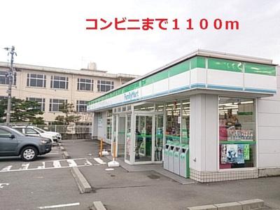 ファミリーマートまで1100m
