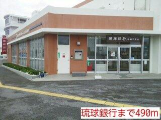 琉球銀行まで490m