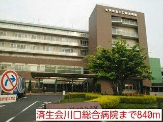 済生会川口総合病院まで840m