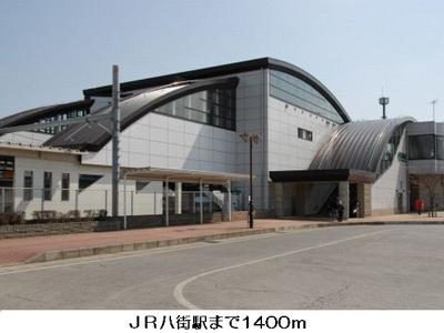 JR八街駅まで1400m