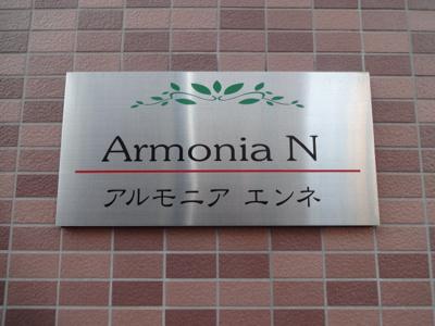 【エントランス】アルモニア エンネ
