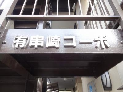 【エントランス】串崎コーポ