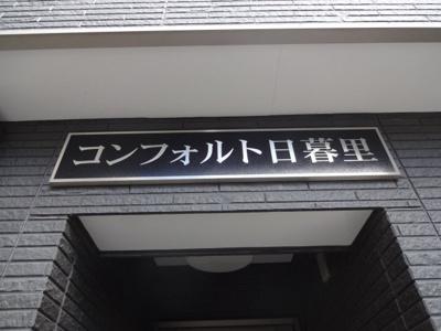【エントランス】コンフォルト日暮里