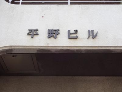 【エントランス】平野ビル