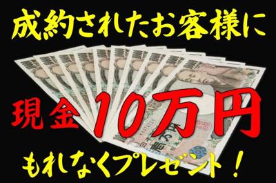 この物件を成約されたお客様には、もれなく『現金10万円』をプレゼント!詳しくはお問い合わせ下さい。