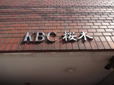 【エントランス】KBC桜木