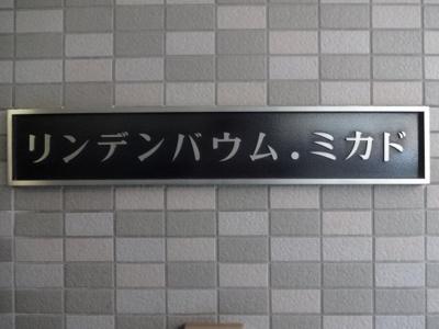 【エントランス】リンデンバウム・ミカド