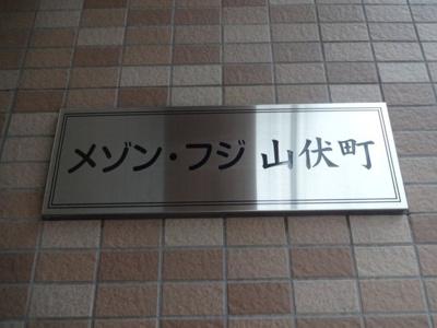 【エントランス】メゾン・フジ山伏町