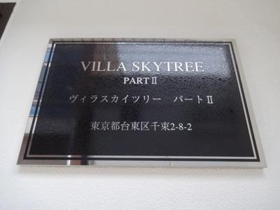 【エントランス】ヴィラスカイツリーパートⅡ