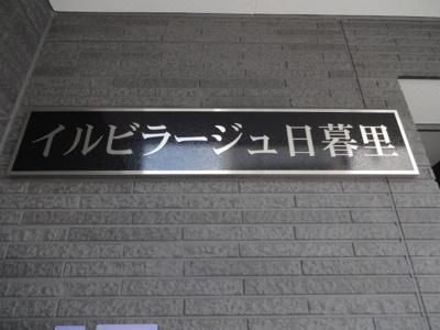 【エントランス】イルビラージュ日暮里