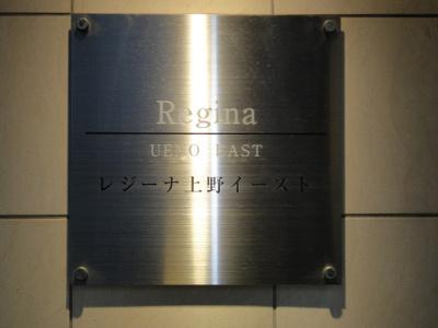 【エントランス】レジーナ上野イースト