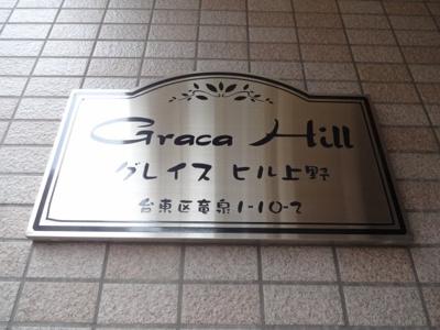 【エントランス】グレースヒル上野