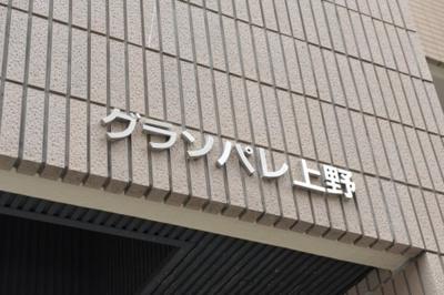 【エントランス】グランパレ上野