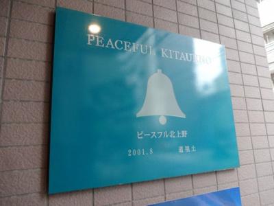 【エントランス】ピースフル北上野