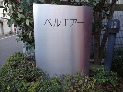 【エントランス】ベルエアー東日暮里