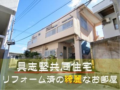 【外観】具志堅共同住宅