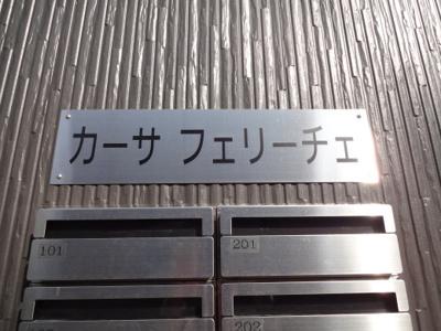 【エントランス】カーサ フェリーチェ