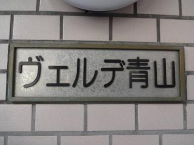 【エントランス】ヴェルデ青山
