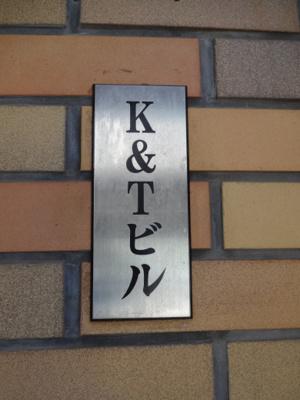 【エントランス】K&Tビル