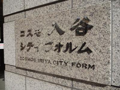【エントランス】コスモ入谷シティフォルム