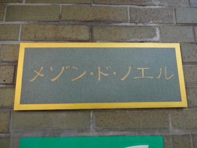 【エントランス】メゾン・ド・ノエル