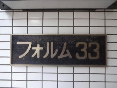 【エントランス】フォルム33