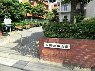 玉川台南公園