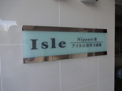 【エントランス】アイル日暮里弐番館・東京山手