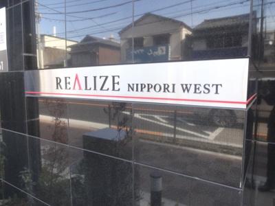 【エントランス】レアライズ日暮里WEST