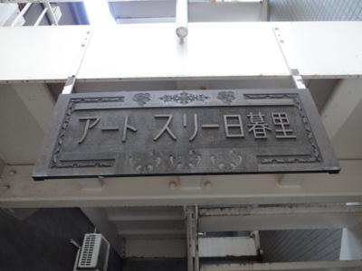 【エントランス】アートスリー日暮里