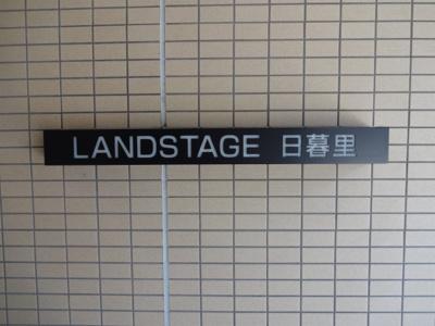 【エントランス】ランドステージ日暮里