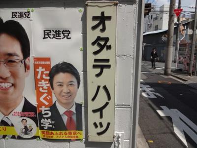 【エントランス】オダテハイツ