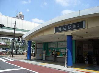 東京都杉並区今川1丁目 新築戸建 荻窪駅