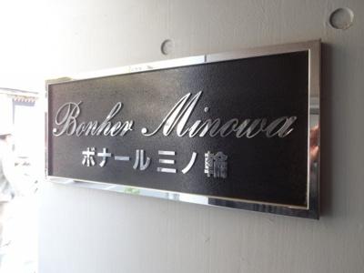 【エントランス】ボナール三ノ輪