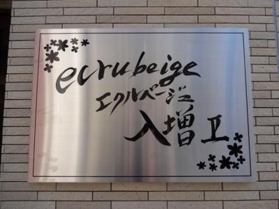 【エントランス】エクルベージュ入増Ⅱ