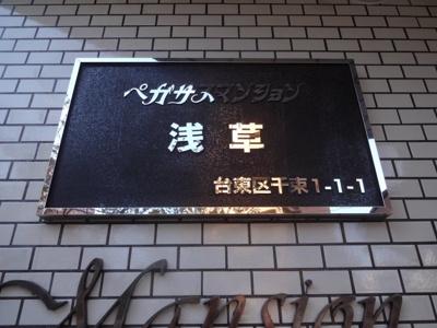 【エントランス】ペガサスマンション浅草
