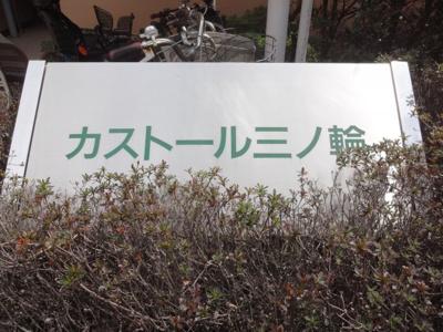 【エントランス】カストール三ノ輪