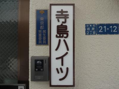 寺島ハイツ 物件看板