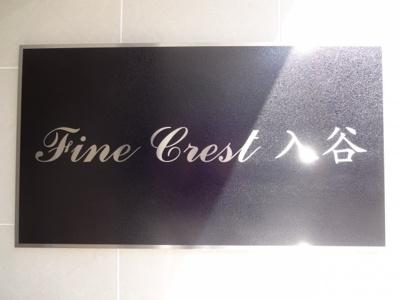 【エントランス】ファインクレスト入谷