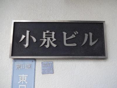 【エントランス】小泉ビル